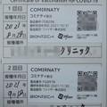 2021/09/18(土)・新型コロナウイルスワクチン・予防接種済証