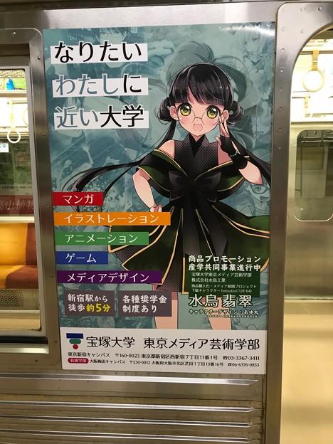 0420_地下鉄の車両広告_1
