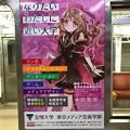 0420_地下鉄の車両広告_2