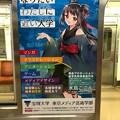 0420_地下鉄の車両広告_4