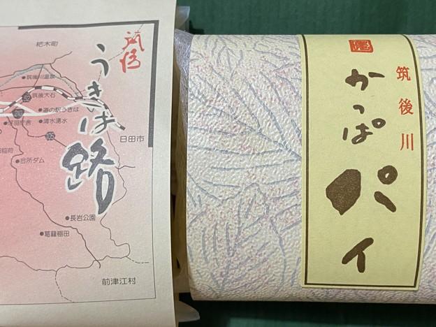 2021.9.19 吉井町 あけぼの 河童菓庵