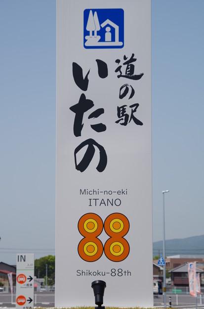 001_道の駅いたの_1
