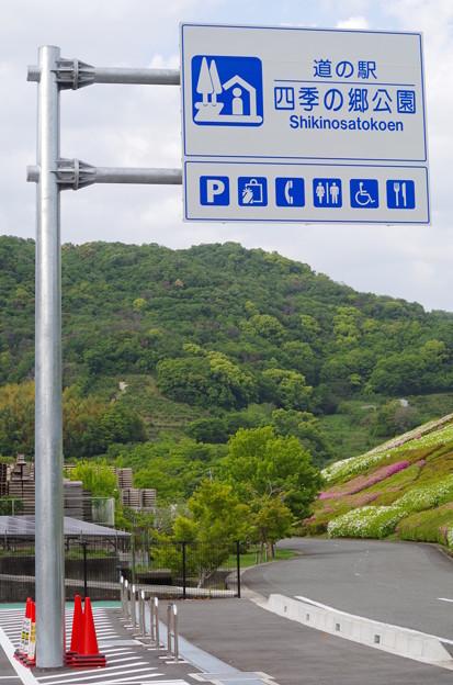 001_道の駅四季の郷公園