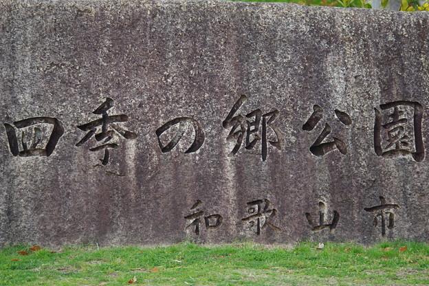 001_道の駅四季の郷公園_1