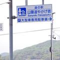 001_道の駅やかげ宿