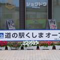 001_道の駅くしま_1