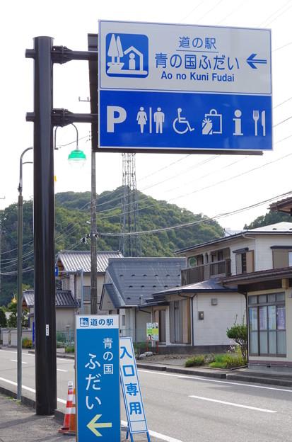 001_道の駅青の国ふだい