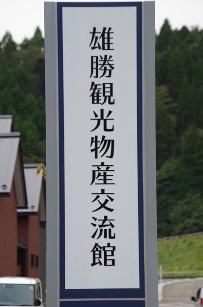 001_道の駅硯上の里おがつ_1