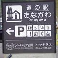 002_道の駅おながわ_1