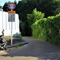 Photos: 東京で一番狭い国道