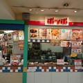 Photos: ポッポ 日立店