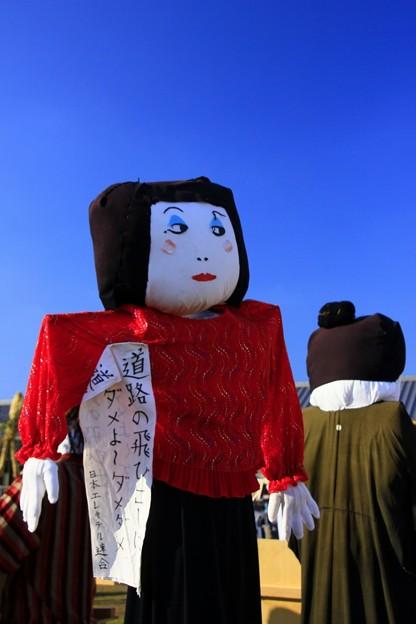 Photos: ダメよ~ダメダメかかし 里美かかし祭2014