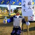 Photos: 御嶽山火山噴火かかし 里美かかし祭