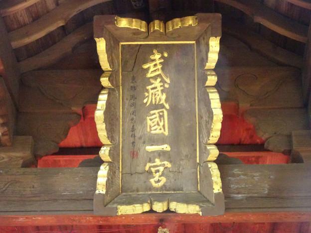 Photos: 武蔵一之宮の扁額