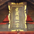 武蔵一之宮の扁額
