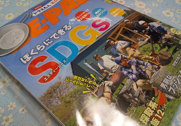 Photos: 届いたBE-PAL