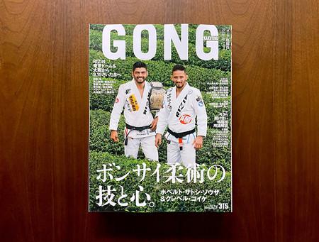 【ニュース】柔術家のサトシ&クレベルが茶畑写真で『ゴング格闘技』の表紙に!