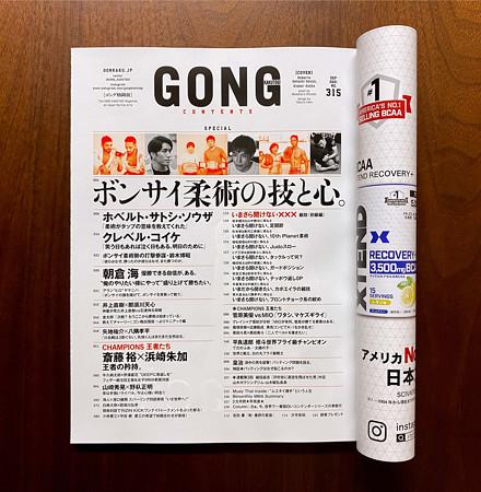 GONG_009