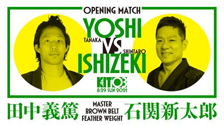 Opening01_ヨシ石関