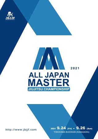 【大会】JBJJF全日本マスター2021:出場選手紹介【ブラジリアン柔術】