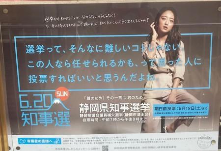 池田美憂さんのポスター