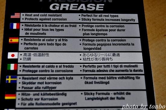 2021.06.29 abu precision grease-06