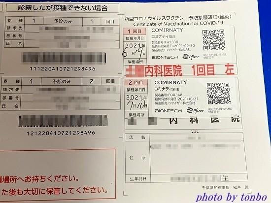 2021.07.10 二回目のワクチン接種-04