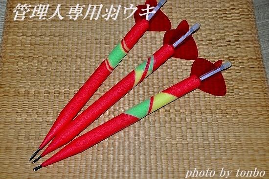 2021.09.09 トンボ用羽ウキ-01