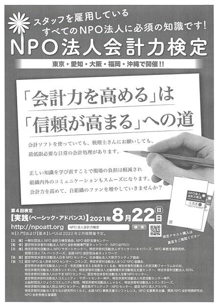 NPO法人会計力検定1