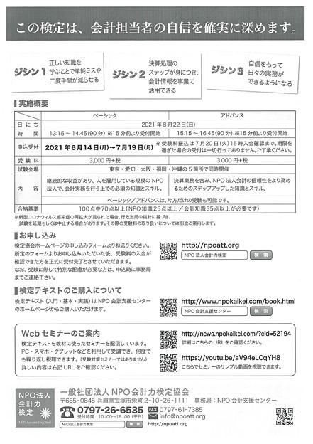 NPO法人会計力検定2