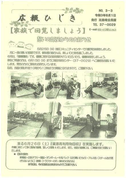 広報ひじきNo3-31