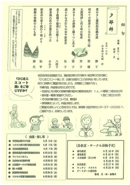 広報ひじきNo3-32