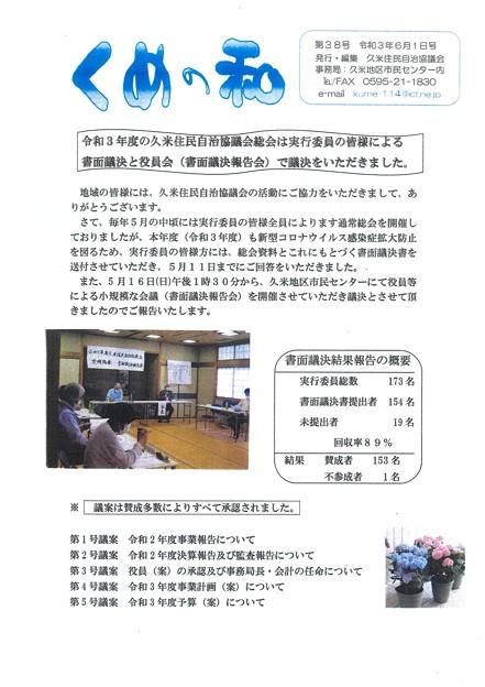 くめの和38-1