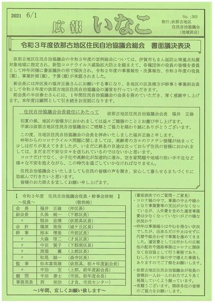 広報いなこNo363-1