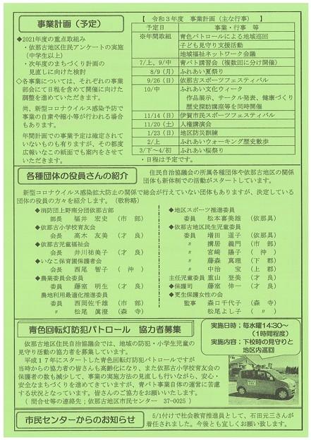広報いなこNo363-2