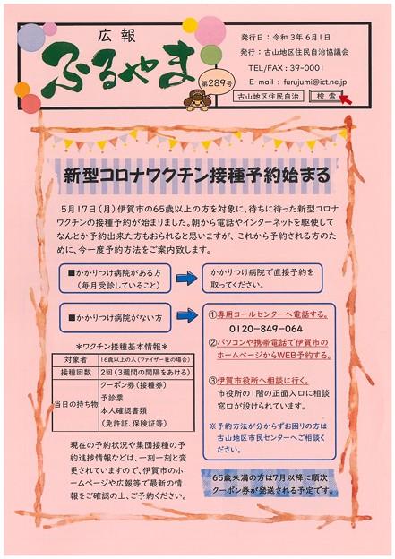 広報ふるやまR3.6.1-1
