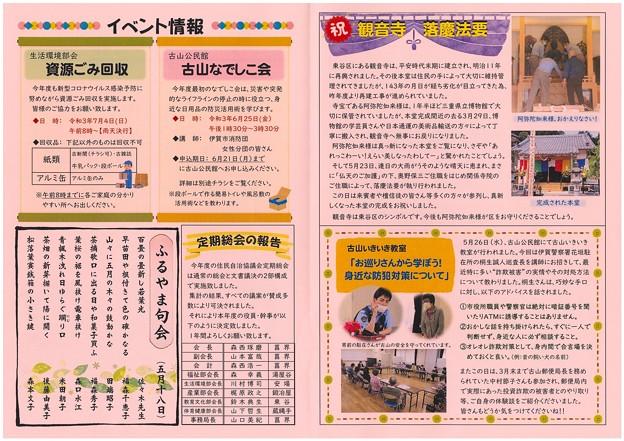 広報ふるやまR3.6.1-2