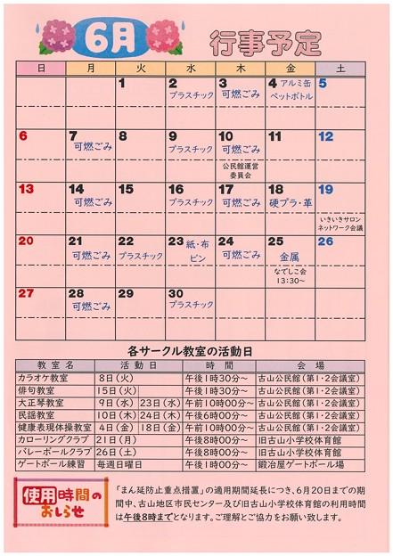 広報ふるやまR3.6.1-3
