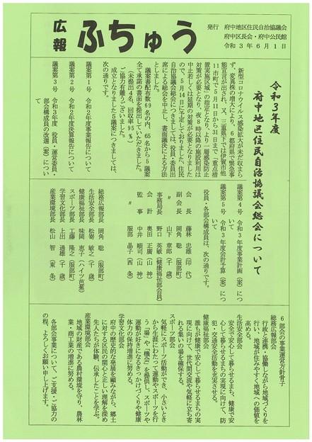 広報ふちゅうR3.6.1-1