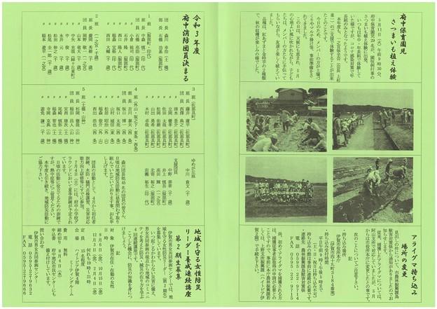 広報ふちゅうR3.6.1-2