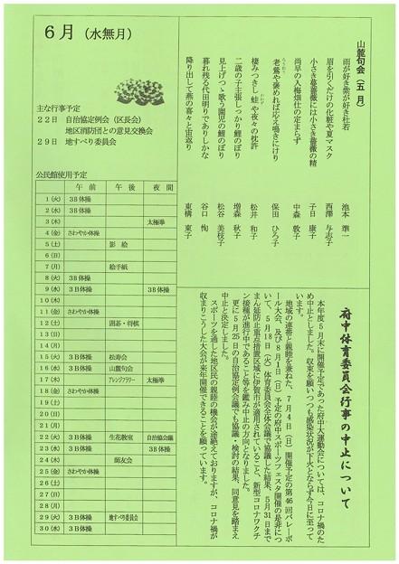 広報ふちゅうR3.6.1-3