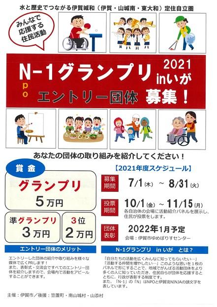 N-1GP2021-1