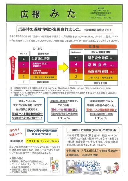 広報みた76-1