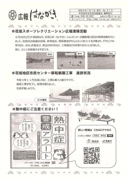 広報はながきNo315-1