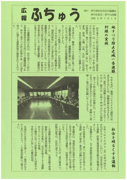 広報ふちゅうR3.7.1-1