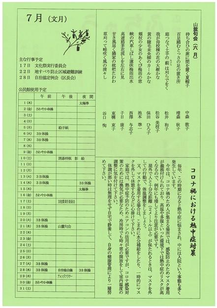 広報ふちゅうR3.7.1-2