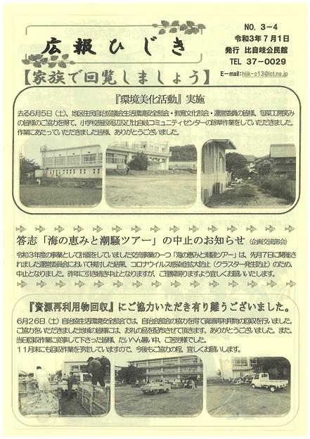 広報ひじきNo3-41