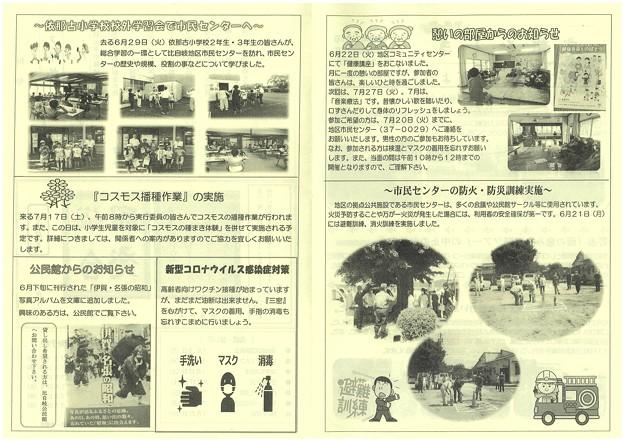 広報ひじきNo3-42