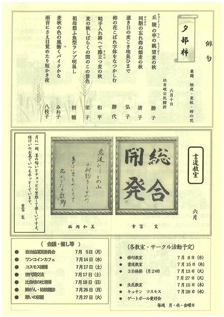広報ひじきNo3-43
