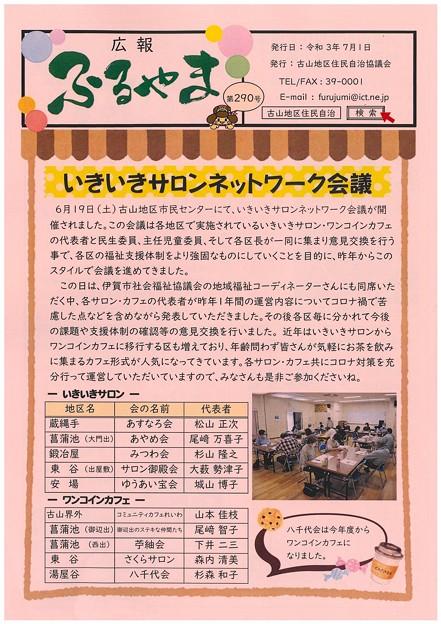 広報ふるやまR3.7.1-1